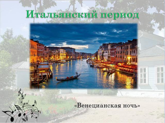 «Венецианская ночь»