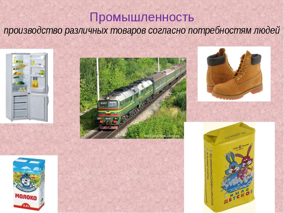 Промышленность производство различных товаров согласно потребностям людей