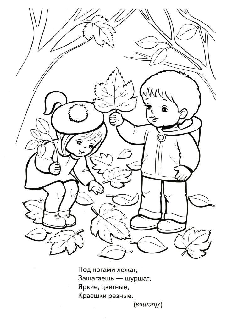 Загадки про осень с ответами-раскрасками