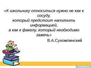 «К школьнику относиться нужно не как к сосуду, который предстоит наполнить ин