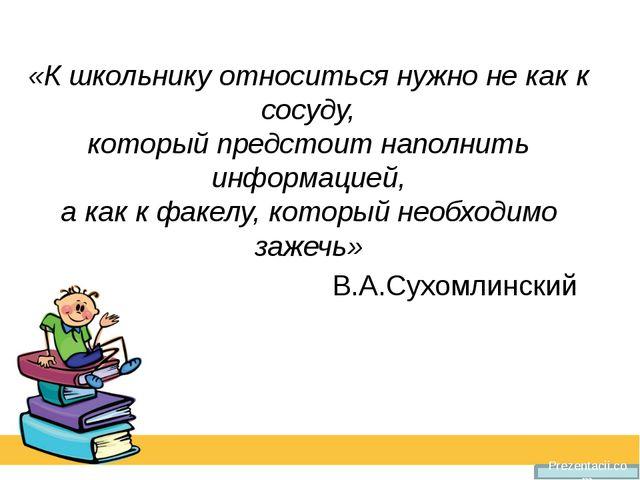 «К школьнику относиться нужно не как к сосуду, который предстоит наполнить ин...