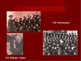 «Священная война» В.И. Лебедев - Кумач А.В. Александров
