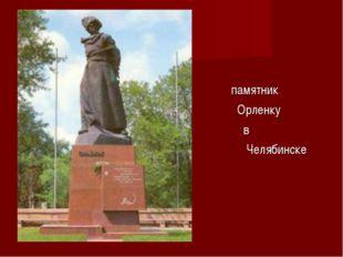 памятник Орленку в Челябинске