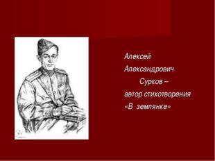 Алексей Александрович Сурков – автор стихотворения «В землянке»