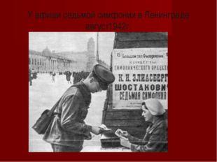У афиши седьмой симфонии в Ленинграде август1942г.