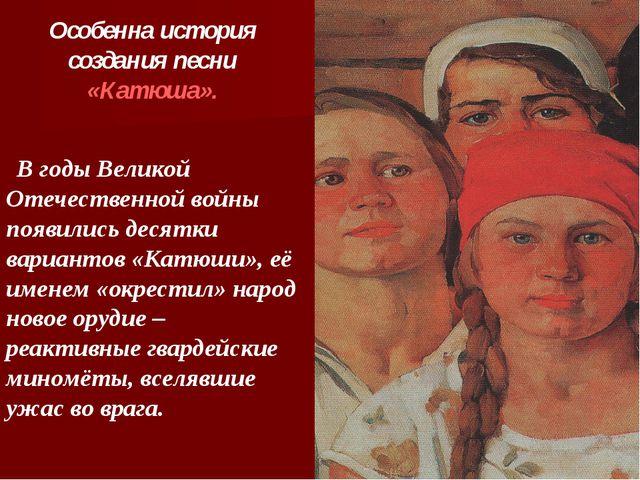 Особенна история создания песни «Катюша». В годы Великой Отечественной войны...