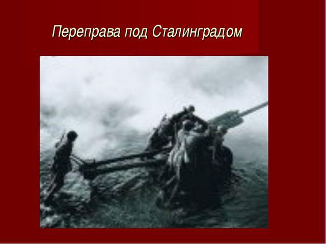 Переправа под Сталинградом