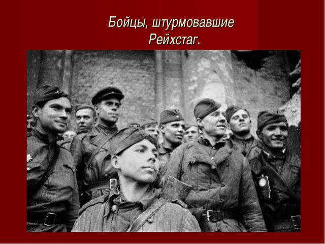 Бойцы, штурмовавшие Рейхстаг.