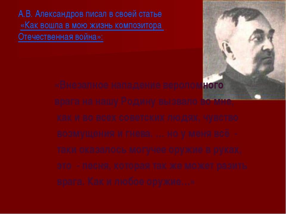 А.В. Александров писал в своей статье «Как вошла в мою жизнь композитора Отеч...