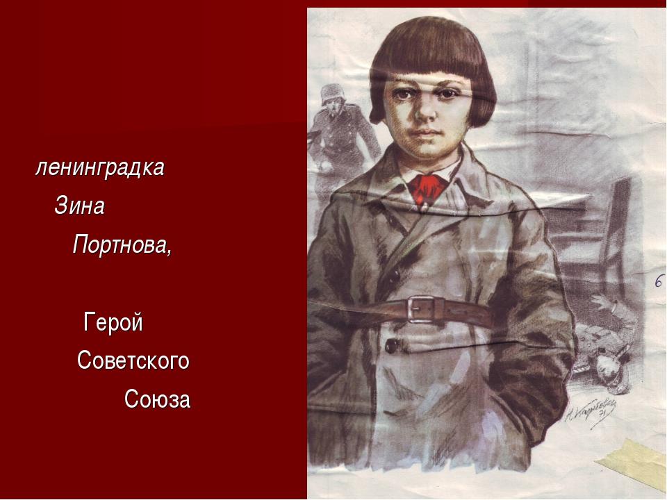 ленинградка Зина Портнова, Герой Советского Союза