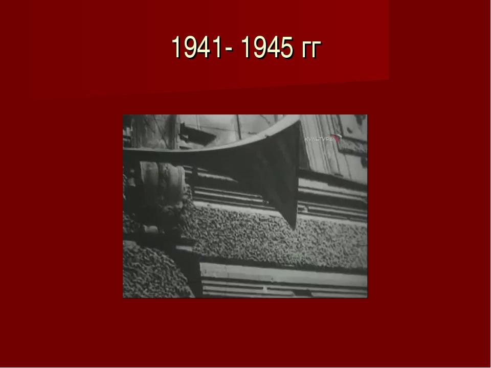 1941- 1945 гг