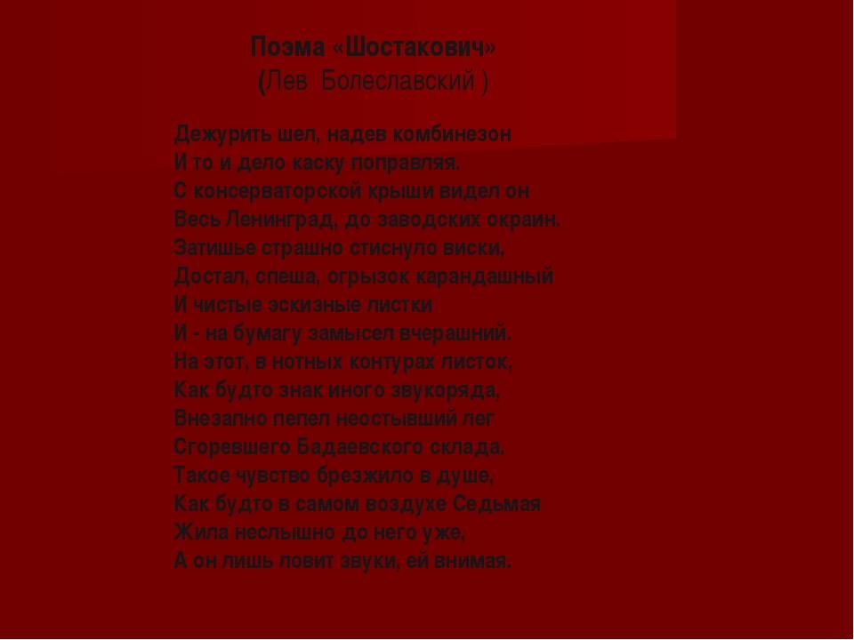 Поэма «Шостакович» (Лев Болеславский ) Дежурить шел, надев комбинезон И то и...