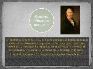 «История в некотором смысле есть священная книга народов: главная, необходима