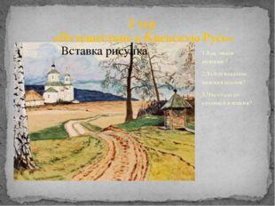 2 тур «Путешествие в Киевскую Русь» 1.Как звали княгиню? 2.За что наказала кн
