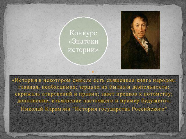 «История в некотором смысле есть священная книга народов: главная, необходима...