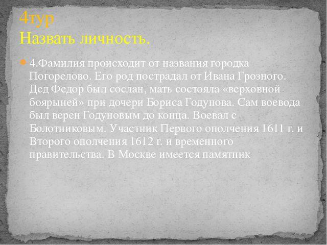 4.Фамилия происходит от названия городка Погорелово. Его род пострадал от Ива...