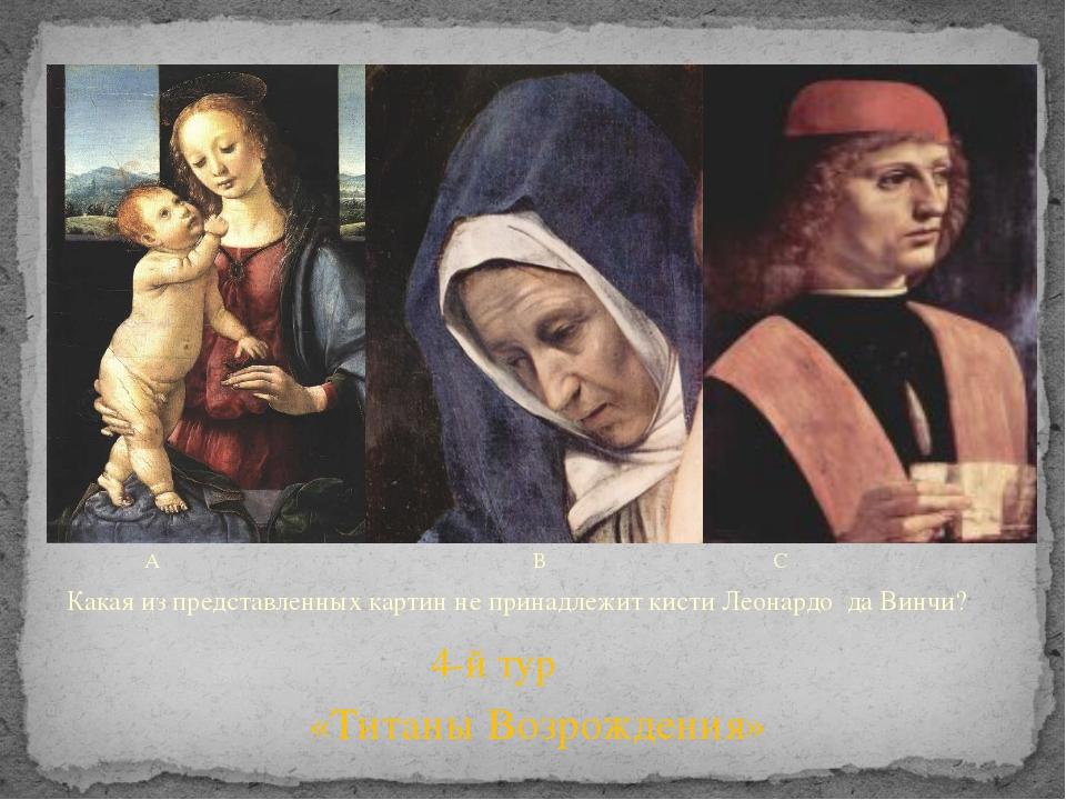 A B C Какая из представленных картин не принадлежит кисти Леонардо да Винчи?...