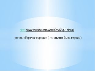http://www.youtube.com/watch?v=KSqJ1olhokk ролик «Горячее сердце» (что значит
