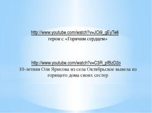 http://www.youtube.com/watch?v=JOi9_gEyTe8 герои с «Горячим сердцем» http://w
