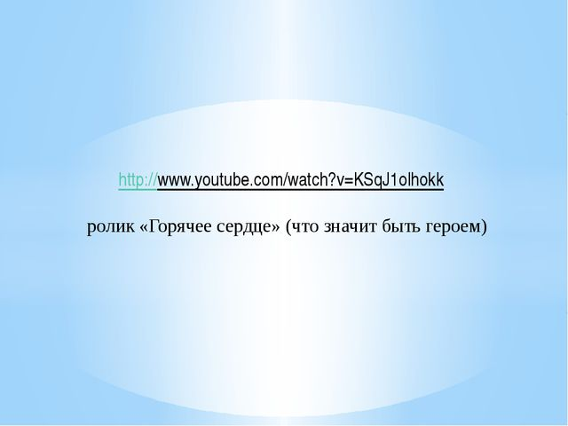 http://www.youtube.com/watch?v=KSqJ1olhokk ролик «Горячее сердце» (что значит...