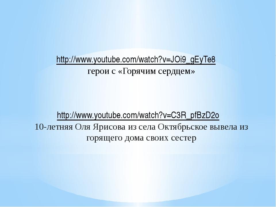 http://www.youtube.com/watch?v=JOi9_gEyTe8 герои с «Горячим сердцем» http://w...