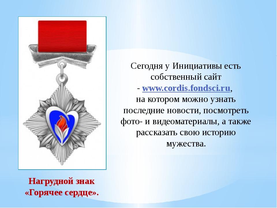 Сегодня у Инициативы есть собственный сайт -www.cordis.fondsci.ru, на которо...