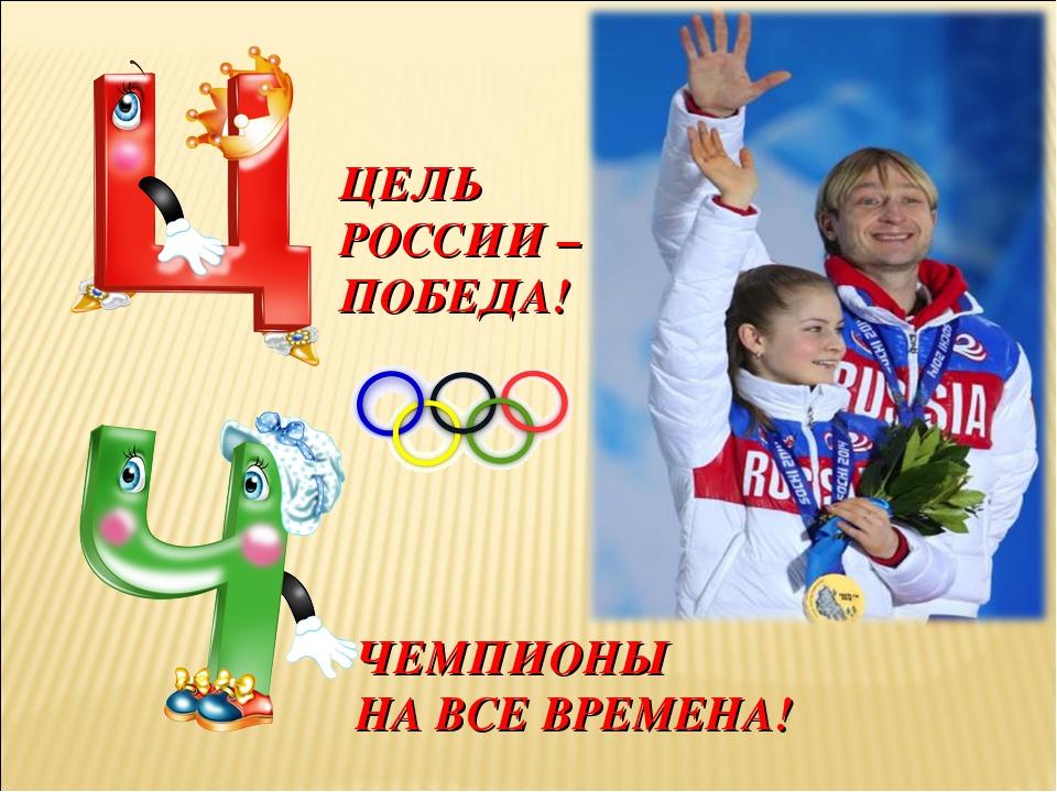 ЦЕЛЬ РОССИИ – ПОБЕДА! ЧЕМПИОНЫ НА ВСЕ ВРЕМЕНА!