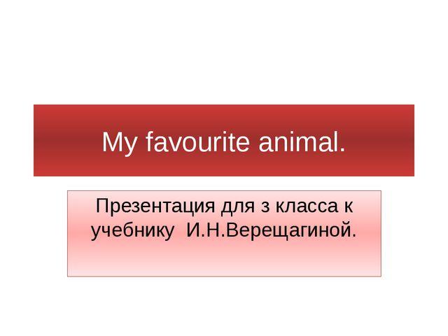 My favourite animal. Презентация для з класса к учебнику И.Н.Верещагиной.