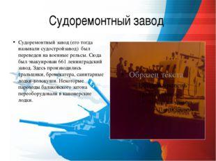 Судоремонтный завод Судоремонтный завод (его тогда называли судостройзавод) б