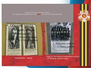 В марте 1942 года по итогам истекшего года завод имени Дзержинского занял пе