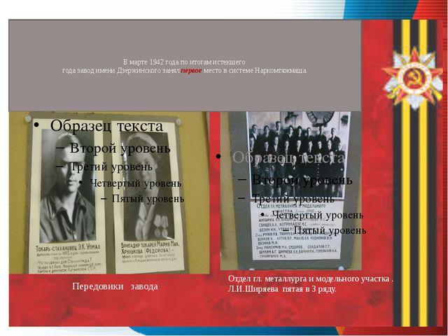 В марте 1942 года по итогам истекшего года завод имени Дзержинского занял пе...