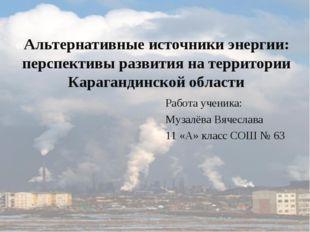 «Альтернативные источники энергии: перспективы развития на территории Карага