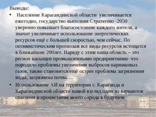 Выводы: Население Карагандинской области увеличивается ежегодно, государство