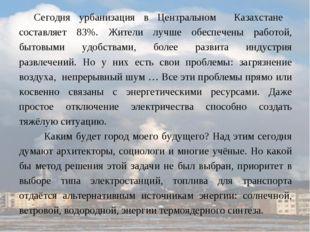 Сегодня урбанизация в Центральном Казахстане составляет 83%. Жители лучше обе