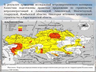 В результате проведения исследований ветроэнергетического потенциала Казахста