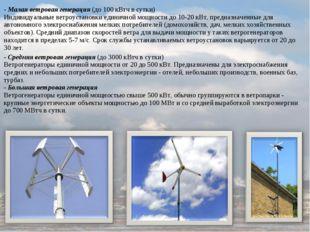- Малая ветровая генерация (до 100 кВтч в сутки) Индивидуальные ветроустановк