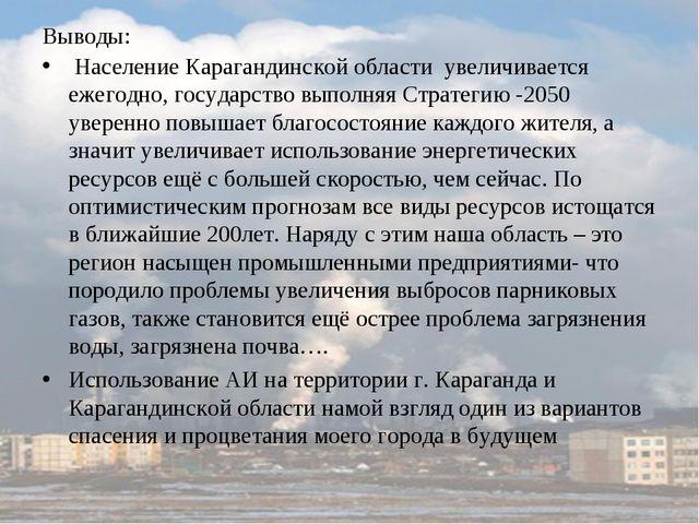 Выводы: Население Карагандинской области увеличивается ежегодно, государство...