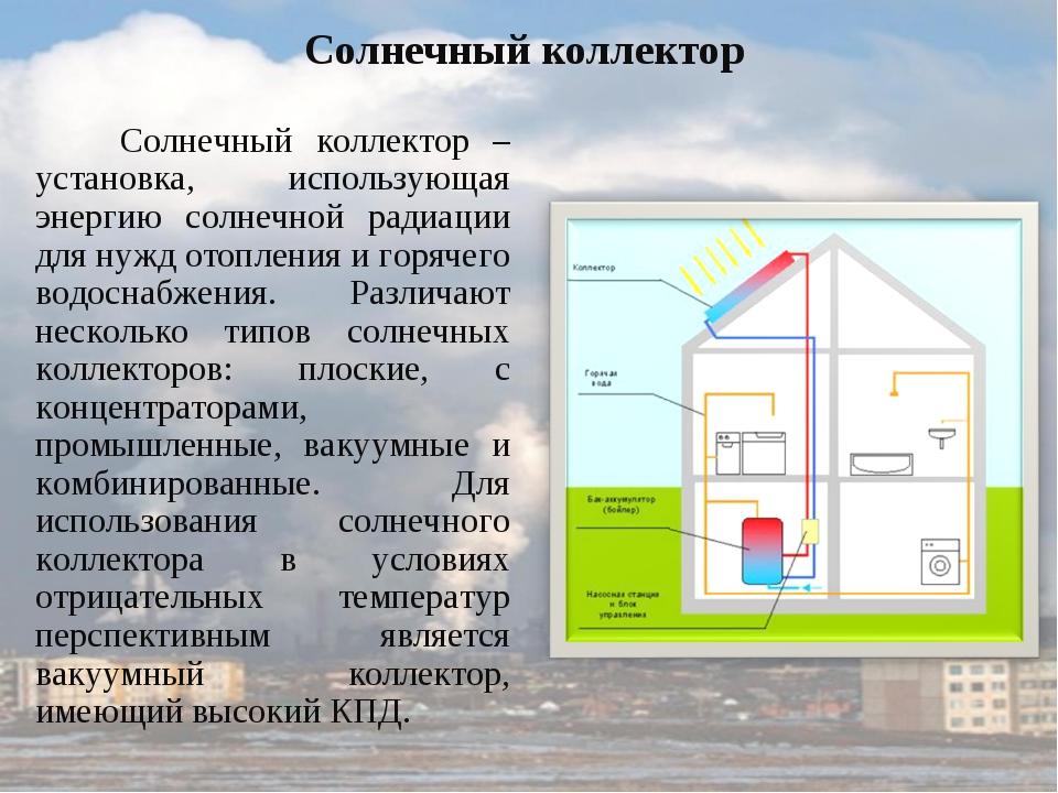 Солнечный коллектор Солнечный коллектор – установка, использующая энергию сол...