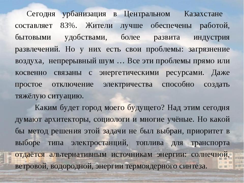 Сегодня урбанизация в Центральном Казахстане составляет 83%. Жители лучше обе...