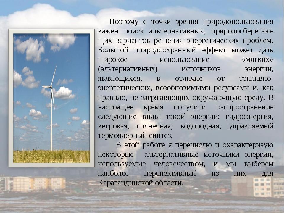 Поэтому с точки зрения природопользования важен поиск альтернативных, природо...