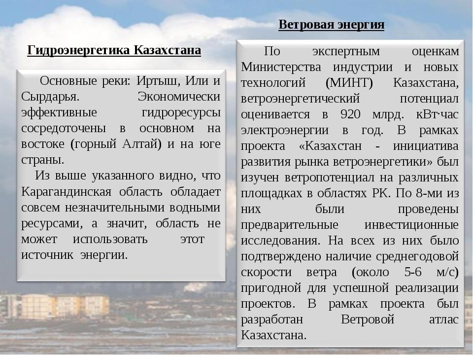 Гидроэнергетика Казахстана Ветровая энергия