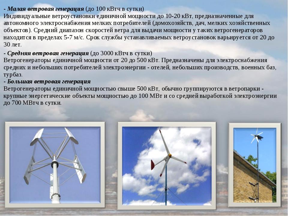 - Малая ветровая генерация (до 100 кВтч в сутки) Индивидуальные ветроустановк...