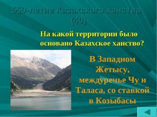550-летие Казахского ханства (40) На какой территории было основано Казахское