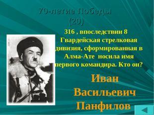 70-летие Победы (20) 316 , впоследствии 8 Гвардейская стрелковая дивизия, сфо