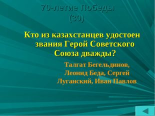 70-летие Победы (30) Кто из казахстанцев удостоен звания Герой Советского Сою