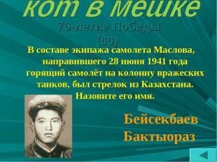 70-летие Победы (60) В составе экипажа самолета Маслова, направившего 28 июня