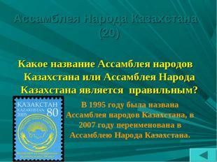 Ассамблея Народа Казахстана (20) Какое название Ассамблея народов Казахстана