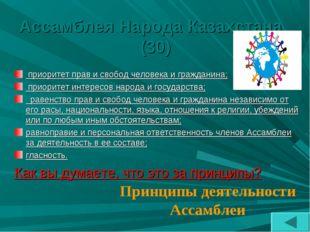 Ассамблея Народа Казахстана (30) приоритет прав и свобод человека и гражданин