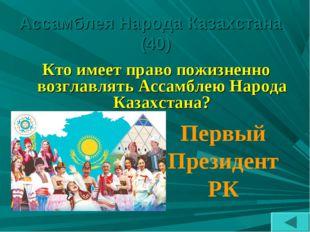 Ассамблея Народа Казахстана (40) Кто имеет право пожизненно возглавлять Ассам