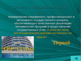 Слово о Независимости (20) Формирование современного, профессионального и авт